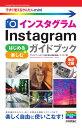 今すぐ使えるかんたんmini Instagram インスタグラム はじめる&楽しむ ガイドブック [改訂2版] [ アライドアーキ…