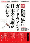 新医療広告ガイドラインで日本の医療が変わる