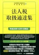 法人税取扱通達集〈平成28年12月1日現在〉