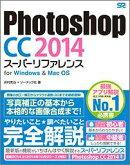 Photoshop CC 2014スーパーリファレンス