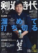 剣道時代 2021年 07月号 [雑誌]