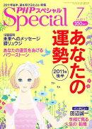 PHP スペシャル 2011年 07月号 [雑誌]