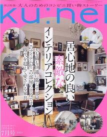 ku:nel (クウネル) 2021年 07月号 [雑誌]