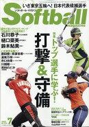 SOFT BALL MAGAZINE (ソフトボールマガジン) 2021年 07月号 [雑誌]