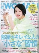 日経WOMAN (ウーマン) ミニサイズ版 2021年 07月号 [雑誌]