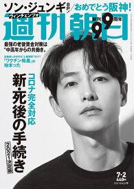 週刊朝日 2021年 7/2号 [雑誌]