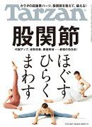 Tarzan (ターザン) 2021年 7/22号 [雑誌]