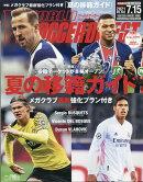 WORLD SOCCER DIGEST (ワールドサッカーダイジェスト) 2021年 7/15号 [雑誌]