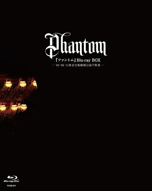 『ファントム』 Blu-ray BOX - '04 '06 '11東京宝塚劇場公演千秋楽 -【Blu-ray】 [ 宝塚歌劇団 ]