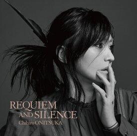20th anniversary オールタイムベストアルバム「REQUIEM AND SILENCE」 (初回限定盤 2CD) [ 鬼束ちひろ ]