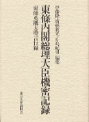東条内閣総理大臣機密記録