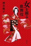 【謝恩価格本】女を観る歌舞伎