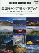 絶景・温泉・グランピング・水辺 テーマで選ぶ全国キャンプ場ガイドブック2020-2021