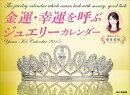 紫月香帆:金運・幸運を呼ぶジュエリー風水カレンダー(2015)