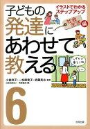 子どもの発達にあわせて教える(6(社会生活編))
