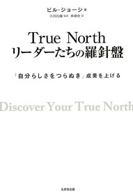True Northリーダーたちの羅針盤 「自分らしさをつらぬき」成果を上げる [ ビル・ジョージ ]