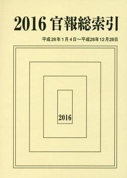 官報総索引(平成28年版)