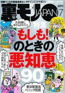 裏モノJAPAN (ジャパン) 2011年 07月号 [雑誌]