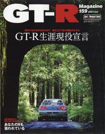 GT-R Magazine (ジーティーアールマガジン) 2021年 07月号 [雑誌]