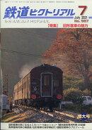 鉄道ピクトリアル 2021年 07月号 [雑誌]
