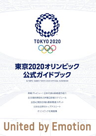 東京2020オリンピック公式ガイドブック