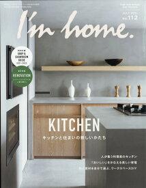 I'm home (アイムホーム) 2021年 07月号 [雑誌]