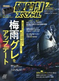磯釣りスペシャル 2021年 07月号 [雑誌]