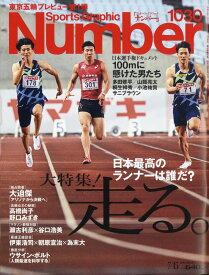 Sports Graphic Number (スポーツ・グラフィック ナンバー) 2021年 7/15号 [雑誌]