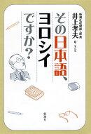 その日本語、ヨロシイですか?