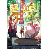 縁結び神社の猫神様 (宝島社文庫)