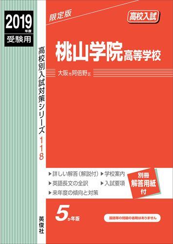 桃山学院高等学校(2019年度受験用) (高校別入試対策シリーズ)