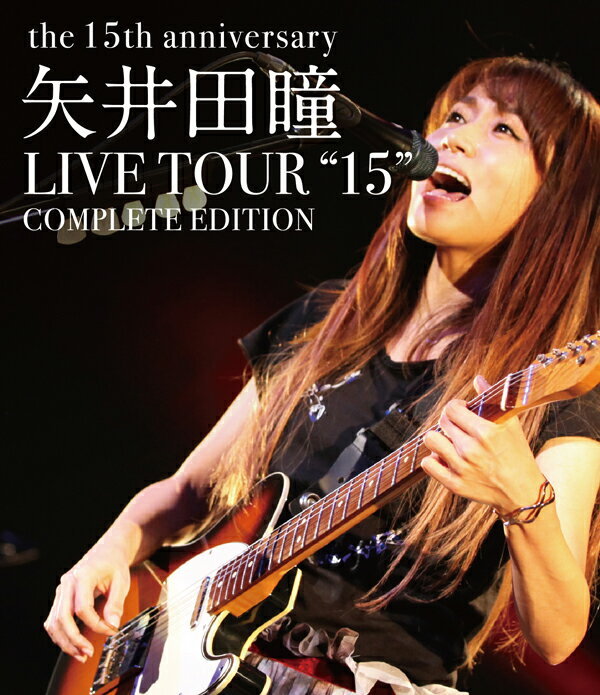 """矢井田瞳 LIVE TOUR """"15"""" COMPLETE EDITION -the 15th anniversary-【Blu-ray】 [ 矢井田瞳 ]"""