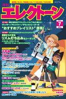 月刊エレクトーン2021年7月号