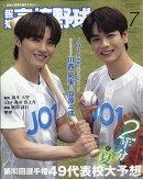 報知高校野球 2021年 07月号 [雑誌]
