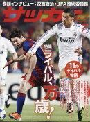 月刊サッカーマガジン 2021年 07月号 [雑誌]