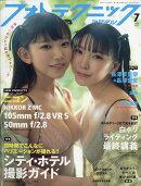 フォトテクニックデジタル 2021年 07月号 [雑誌]