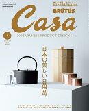 Casa BRUTUS (カーサ・ブルータス) 2021年 07月号 [雑誌]