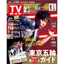 TVガイド静岡版 2021年 7/30号 [雑誌]