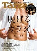 Tarzan (ターザン) 2021年 7/8号 [雑誌]