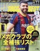 WORLD SOCCER DIGEST (ワールドサッカーダイジェスト) 2021年 7/1号 [雑誌]