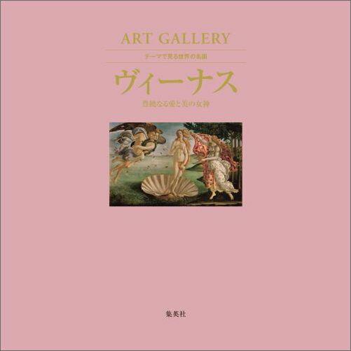ヴィーナス 豊饒なる愛と美の女神 ART GALLERY テーマで見る世界の名画 1 (ART GALLERY テーマで見る世界の名画) [ 青柳 正規 ]