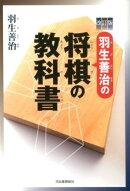 改訂版 羽生善治の将棋の教科書