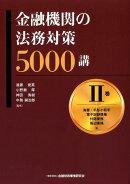 金融機関の法務対策5000講(2巻)