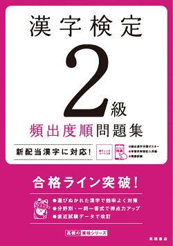 漢字検定2級〔頻出度順〕問題集