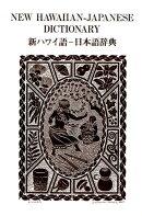 新ハワイ語ー日本語辞典