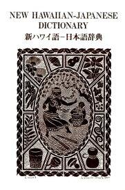 新ハワイ語ー日本語辞典 [ 西沢佑 ]