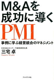 M&Aを成功に導くPMI 事例に学ぶ経営統合のマネジメント [ 三宅卓 ]