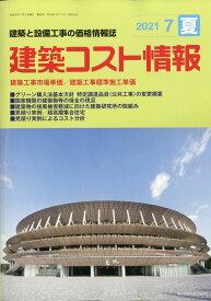 建築コスト情報 2021年 07月号 [雑誌]