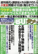 実話BUNKA (ブンカ) タブー 2021年 07月号 [雑誌]