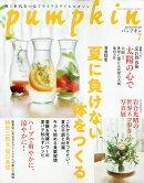 pumpkin (パンプキン) 2021年 07月号 [雑誌]